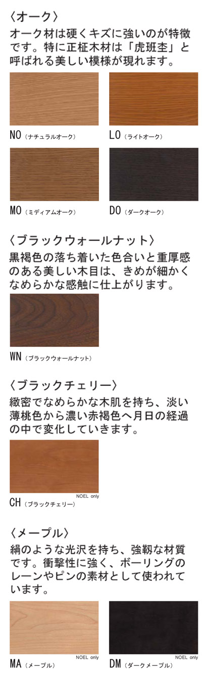 ノエル 樹種・塗装色