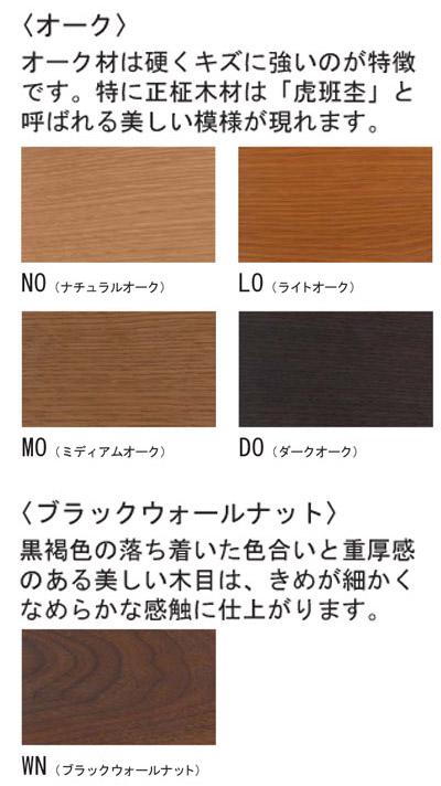 ネオデザイン LIBERA樹種・対応色